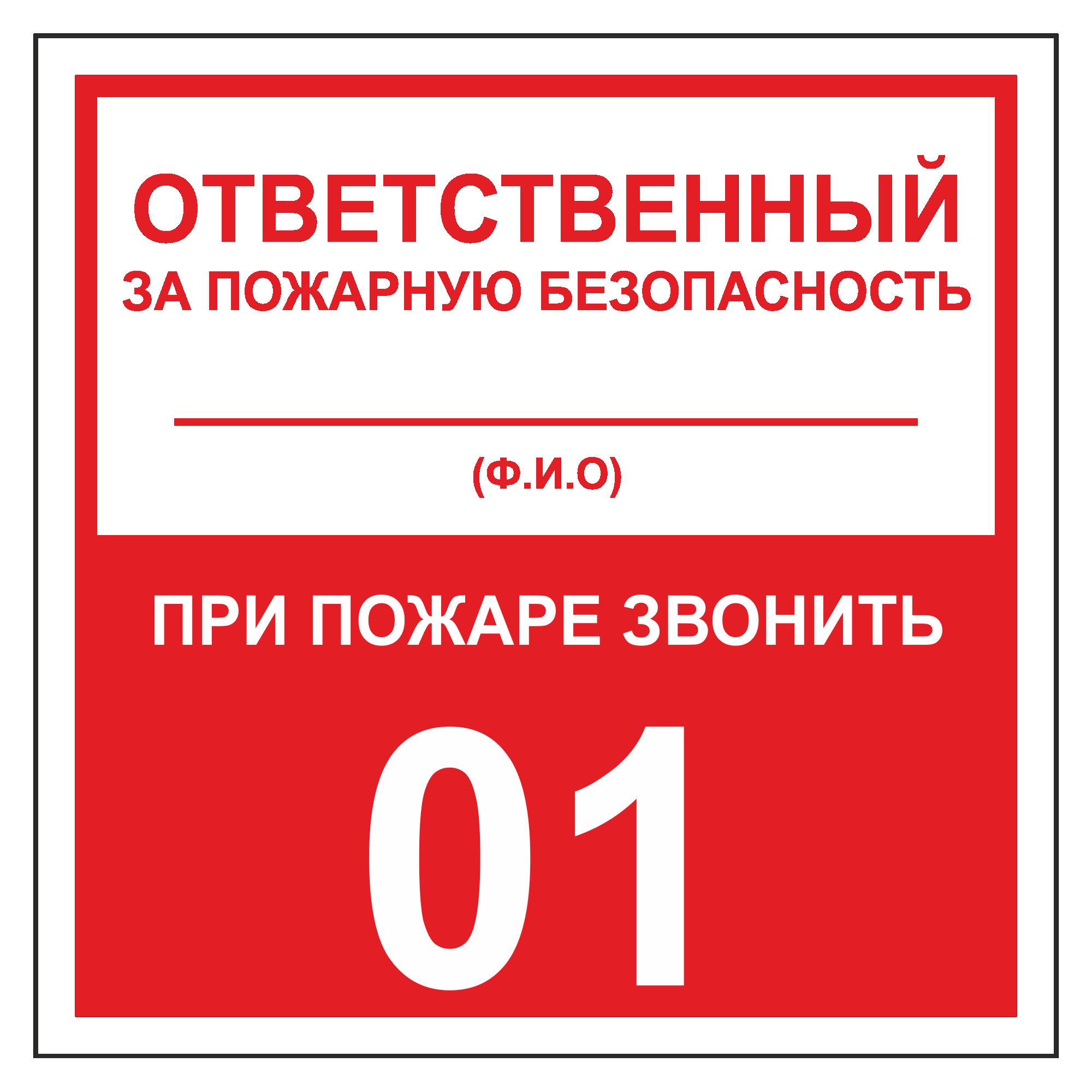ногами иркутян противопожарная табличка с указанием номера фото если инструкция утеряна